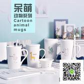 馬克杯 可愛卡通動物陶瓷杯子大容量馬克杯簡約情侶杯帶蓋勺牛奶杯咖啡杯 歐歐流行館