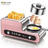 烤面包機家用2片早餐多士爐Bear/小熊 DSL-A02Y2土司機全自動吐司  極客玩家 igo  220v