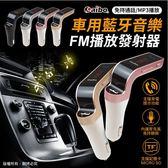 新竹【超人3C】aibo 車用藍牙音樂FM播放發射器 免持通話/MP3播放 OO-50WG7 支援免持聽筒功能 行車更安
