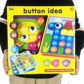 兒童釘益智玩具 大號丁拼插板玩具拼圖2-3周歲男女孩寶寶【限時85折】