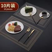 10個裝 餐桌墊西餐墊北歐PVC餐桌隔熱墊餐具墊子