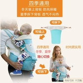 嬰兒背帶新生兒前橫抱式小孩抱娃神器四季通用