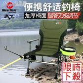 多功能折疊釣椅可升降座椅台釣椅便攜釣魚凳子小椅子釣魚椅「七色堇」YXS