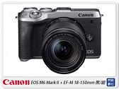 回函送禮券+手把~ Canon EOS M6 MARK II+18-150mm 鏡頭套裝組 黑/銀(M6M2 18-150,公司貨)