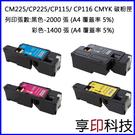 【四件組】Fuji Xerox CT202264+CT202265+CT202266+CT202267 副廠碳粉匣 適用 CP115w/CP116w/CP225w/CM115w/CM225fw