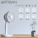 【ARTISAN】10吋DC循環立扇/白 LF1001