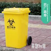 大號塑料垃圾桶黃色化學品腳踏銳利器盒診所院污物筒 ys9958『易購3c館』