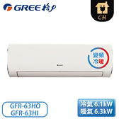 [GREE 格力 ]7-9坪 R32一對一變頻冷暖飛瑞頂級旗艦系列 GFR-63HO/GFR-63HI