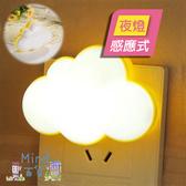 [全家299免運] 雲朵LED感應燈 四葉草造型 小夜燈 光控感應 床頭燈 〈mina百貨〉【F0243】