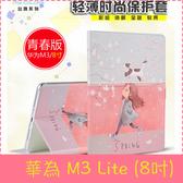 【萌萌噠】華為 HUAWEI MediaPad M3 Lite (8吋) 3D彩繪浮雕平板保護套 側翻皮套 卡通塗鴉 支架 平板套