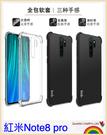 【萌萌噠】Xiaomi 紅米 Note8 Pro 潮男新款四角氣囊保護套 創意磨砂軟邊 手機殼 手機套 送軟膜