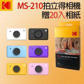 Kodak 柯達 Mini Shot MS-210 拍立得相機(公司貨) 贈20張相紙