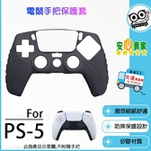 【PS5 遙控手柄矽膠防護套】適用PS5遊戲手柄保護套手把防滑顆粒設計精準孔位耐磨防汗臭
