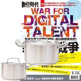 《數位時代》1年12期 贈 頂尖廚師TOP CHEF德式經典雙鍋組