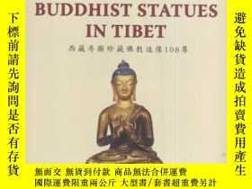 二手書博民逛書店【包罕見】 108 Buddhist Statues in Ti