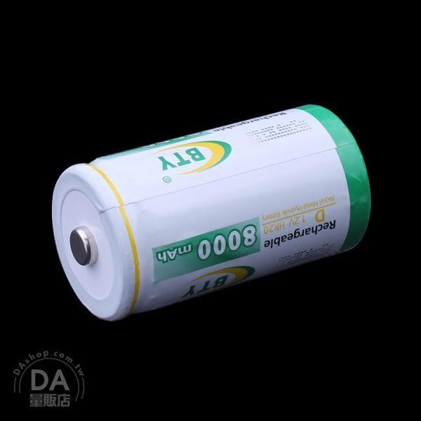 《DA量販店》大容量 1.2V 8000mAh BTY D型 1號 Ni-MH 鎳氫 充電電池(19-277)
