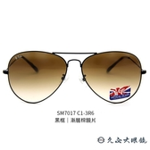 Lee Cooper 太陽眼鏡 飛官款 墨鏡 SM7017 黑框 久必大眼鏡