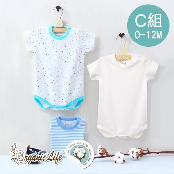 Organic Life 短袖嬰兒連身包屁衣三入組-男款C(0-12M) C-SS-B-0-3M-C