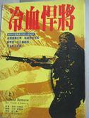 【書寶二手書T1/一般小說_LIT】冷血悍將_湯姆.克蘭西(Tom Clancy)原著