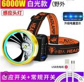 led頭燈充電頭戴式