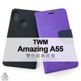 經典 皮套 TWM Amazing A55 台灣大 手機殼 翻蓋 保護套 簡單方便 低調 素色 插卡 磁扣 手機套