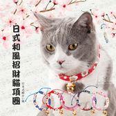 日式和風招財貓項圈 貓項圈 和風項圈 寵物項圈 鈴噹項圈 貓鈴噹項圈 日式和風項圈 招財項圈