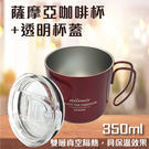 《高仕皮包》304薩摩亞咖啡杯350ml...