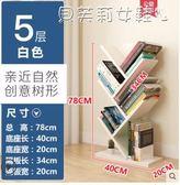 客廳置物架樹形書架簡約客廳簡易落地書架個性臥室兒童書架經濟型 LX【四月特賣】