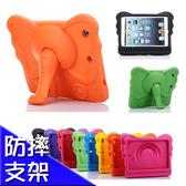蘋果 iPad Mini4 Mini3 平板殼 保護殼 矽膠軟殼 兒童防摔 大象防摔平板殼