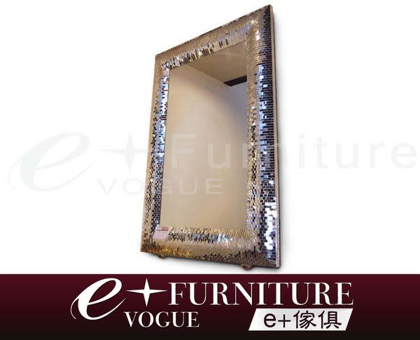 『 e+傢俱 』BB27 艾莉西亞 Alicia 潮流馬賽克亮片玻璃掛鏡