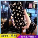 閃粉星星 OPPO AX7 pro A75S A75 A73 A57 A39 亮面手機殼 水晶吊繩掛繩 指環支架 明星同款 防摔軟殼