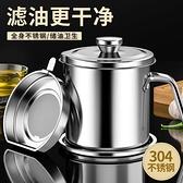 油壺 304不銹鋼油壺家用過濾網帶蓋油瓶廚房濾油神器豬油渣儲油罐【快速出貨】