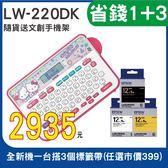 【任選三入市價399 ↘2935元】EPSON LW-220DK 甜蜜愛戀款標籤機