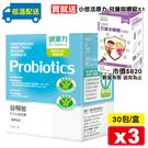 健康力 益暢敏 Dr.Hsu益生菌 30包X3盒 贈 小悠活原力 兒童多醣體咀嚼錠 30錠/盒 專品藥局