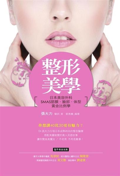 (二手書)整形美學:日本美容外科SMAS筋膜、臉部、體型黃金比例學