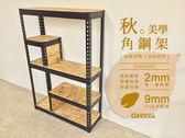 ♞空間特工♞層架  書架  展示架 桌上架 整理架 創意組合收納架【角鋼架系列】