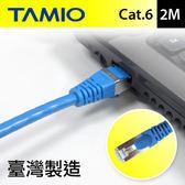 【鼎立資訊】TAMIO Cat.6 高速 傳輸 專用線 *2M* 臺灣製造 支援250MHz (廣)