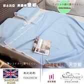 莎士比亞【愛相隨夏季毛巾被】冷氣被150*200cm(天空藍)