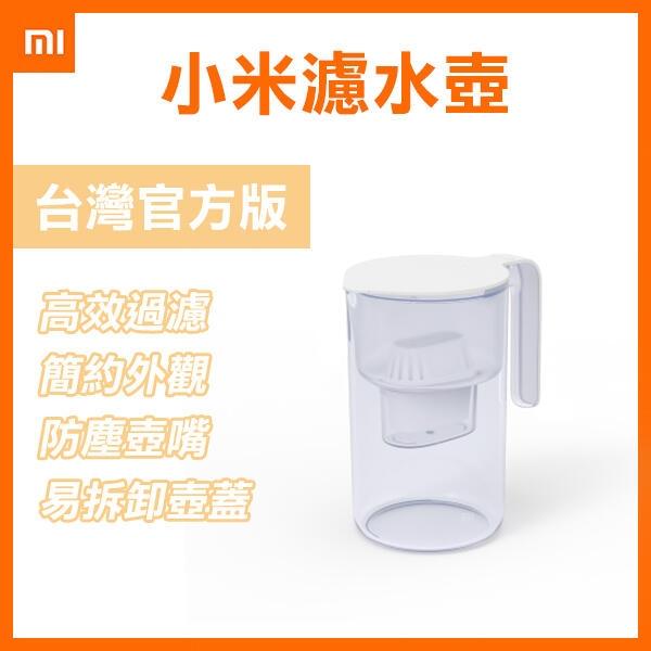 【妃凡】台灣公司貨《小米濾水壺》過濾壺 淨水壺 濾芯 高效過濾 濾心壽命顯示 193