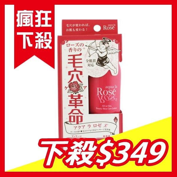 毛穴革命-成為天使都羨慕的淨裸肌 毛孔保濕玫瑰美容精華 80ml【UR8D】