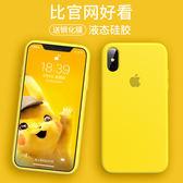 蘋果x手機殼iphonex液態矽膠iPhone Xs Max男女xsmax全包防摔xmax