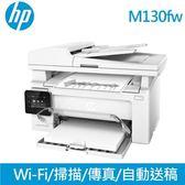 HP LaserJet Pro M130FW 雷射多功能事務機【送影印紙 ↗登錄送希捷硬碟】