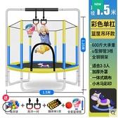 蹦蹦床家用兒童室內小孩寶寶彈跳床小型蹭蹭床護網家庭健身跳跳床 快速出貨