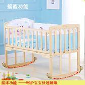 嬰兒床實木嬰兒童初生寶寶bb搖籃床無油漆帶滾輪可推行升降變書桌【全館免運限時八折】