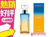 CK Eternity Summer 夏日永恆 女香 2017 限量版 100ml◐香水綁馬尾◐