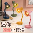 《360°可調!繽紛四色》 迷你小檯燈 小檯燈 迷你檯燈 小夜燈 led 照明燈 電燈 迷你