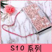 【萌萌噠】三星 Galaxy S10 S10+ S10e 韓國立體粉藍碎花 帶掛鍊側翻皮套 插卡 錢包式皮套 珍珠磁扣