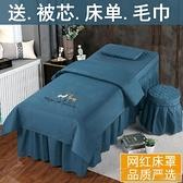 美容床罩四件套高檔簡約美容院專用按摩洗頭床套單件訂製尺寸LOGO 町目家