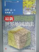 【書寶二手書T8/社會_KIV】最新世界地圖讀法_高野孟