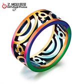 彩虹戒指 Z.MO鈦鋼屋 同性戒指 同志平權 對戒 多元成家 白鋼戒指【BGS018】單個價
